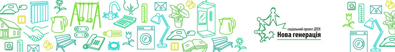 енергоефективні школи